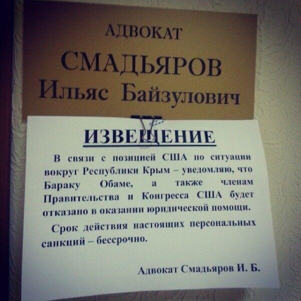 """Росіяни у відповідь на санкції заборонили Обамі ходити в їх туалети, магазини і пити """"добрий"""" сік: опубліковано фото"""