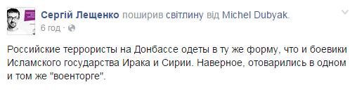 """Терористи """"Ісламської держави"""" і """"ДНР"""" носять однакову форму: фотодокази"""