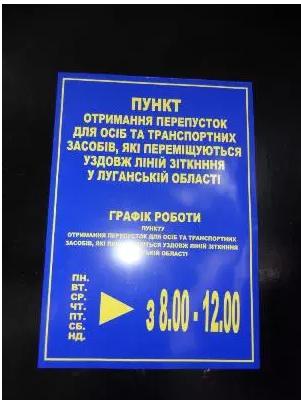 Единственный на Луганщине пункт оформления пропусков работает всего 4 часа в день: люди дико возмущены