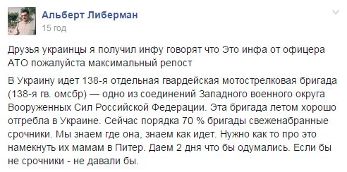 Россия отправила на Донбасс очередную бригаду солдат-срочников - соцсети