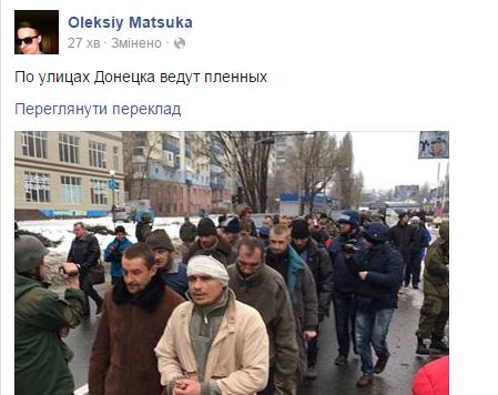 У Донецьку терористи провели полонених вулицями міста: опубліковано фото і відео