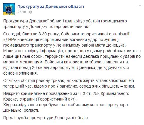 Прокуратура квалифицировала обстрел троллейбуса в Донецке как теракт, обстрел района продолжается