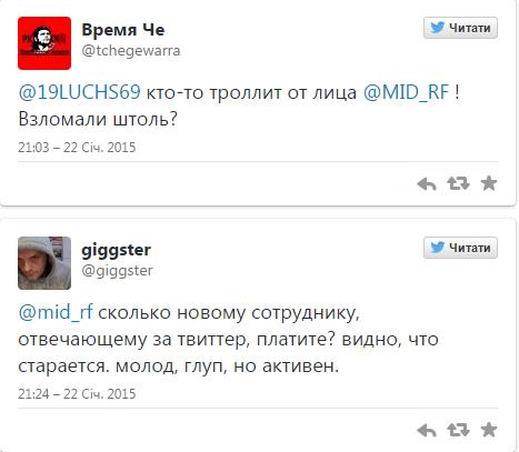 """МЗС РФ зайнявся """"нульовим"""" троллінгом Клімкіна в Twitter: соцмережі очікують на заяву про злом аккаунта"""