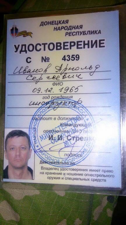 Бывший иванофранковец стал боевиком и воюет против Украины: фотофакт