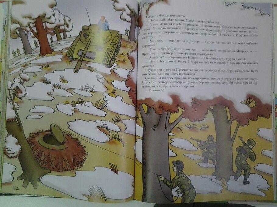 """""""Народная республика Простоквашино"""": в России сказками для детей воспитывают будущих террористов"""