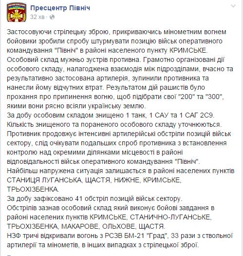 """После атаки на Крымское рашисты усеяли """"200-ми"""" украинскую землю – ОК """"Север"""""""
