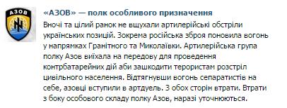 """Полк """"Азов"""" под Волновахой вступил в артдуэль с террористами: есть потери с обеих сторон"""