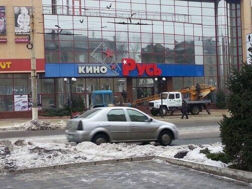 """Ну, теперь заживем! В Луганске украинофобы переименовали кинотеатр """"Украина"""" в """"Русь"""": фотофакт"""