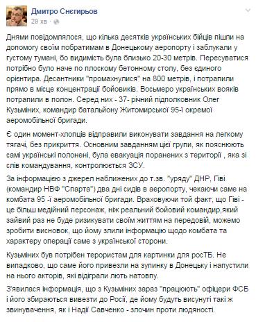 Террорист Гиви специально отслеживал украинского комбата для картинки росТВ, военного ждет судьба Савченко