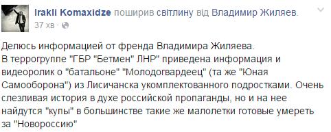 """Террористы рассказали слезливую историю о батальоне """"малолеток"""", которые умирают за """"Новороссию"""": видеофакт"""