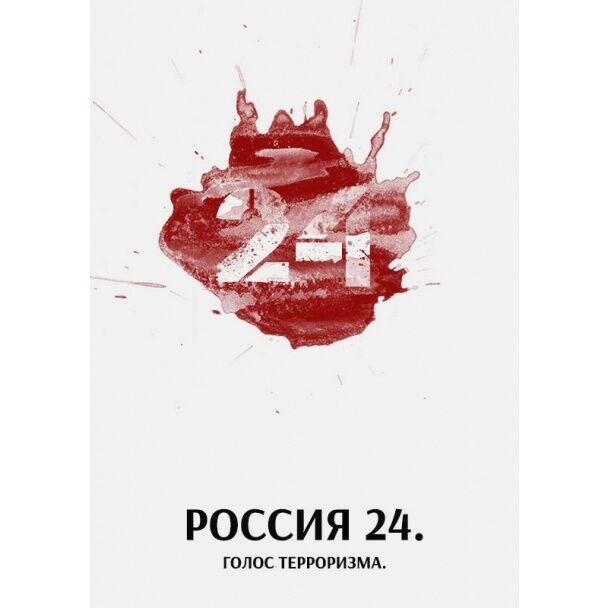 """Украинский режиссер создал серию плакатов о """"рупорах Кремля"""": фото кровавых постеров"""