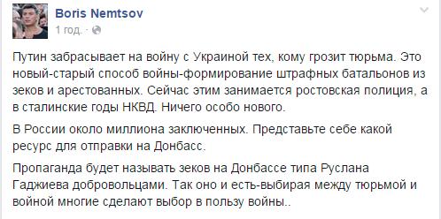 """Путин шлет в Украину штрафбатальоны из зеков, которых будут называть """"добровольцами"""" - Немцов"""
