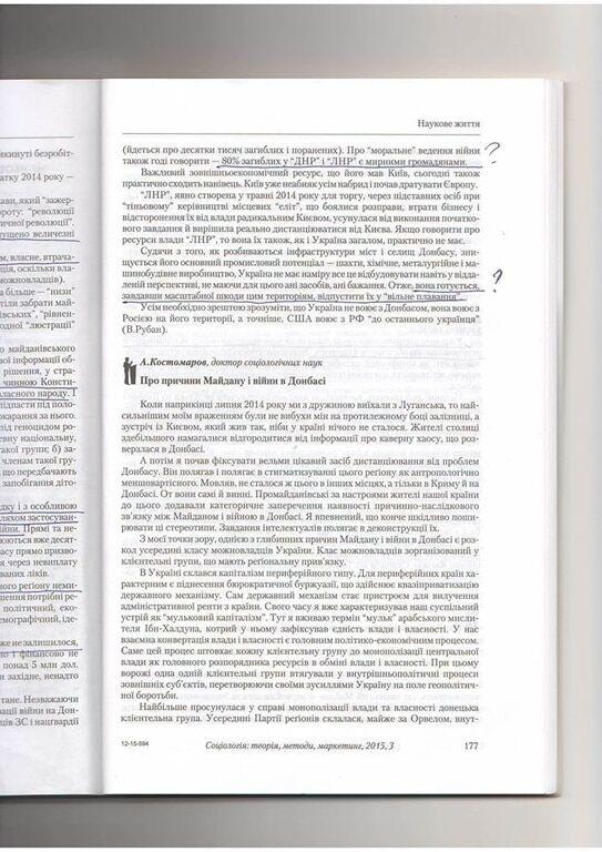 """""""Пряники на Майдані та геноцид Донбасу"""": журнал НАНУ опублікував статтю в кращих традиціях пропаганди Кремля. Фотофакт"""