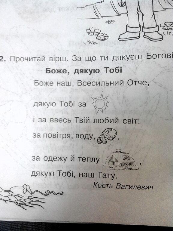 """Львівських першокласників почали готувати до """"зустрічі з Богом"""": опубліковано фото"""