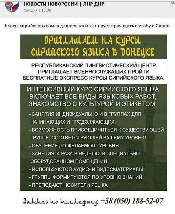 """Поки ще живих терористів """"ДНР"""" запрошують вчити """"мертву"""" сирійську мову: фотофакт"""