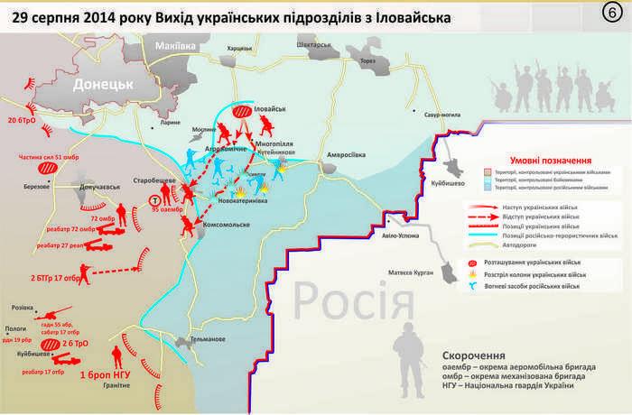 Звіт Міноборони: військові назвали винних в Іловайській трагедії