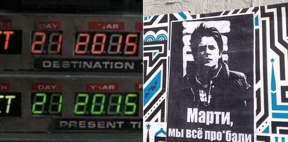 """Марти, прости нас: как пользователи сети отметили """"Назад в будущее"""""""