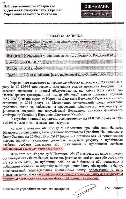 """Яценюк """"прикрив"""" виведення $ 40 млн командою Авакова: опубліковано документ"""