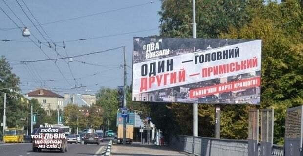 У Львові еротично висміяли кандидата в мери: фотофакт