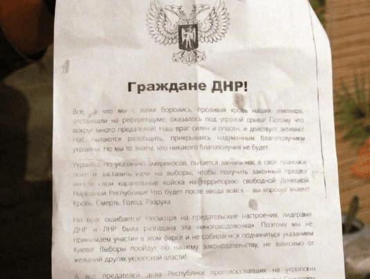 """В """"ДНР"""" загрожують жорстокою розправою за участь в """"укропських"""" виборах: фото листівки"""