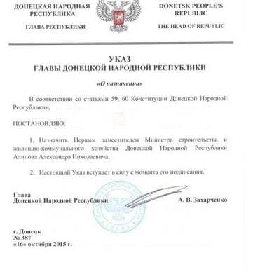 """Колишній заступник міністра з Кабміну Азарова отримав посаду в """"ДНР"""": документ"""