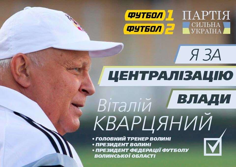 Фото дня: как бы выглядели предвыборные билборды Милевского и Ярмоленко