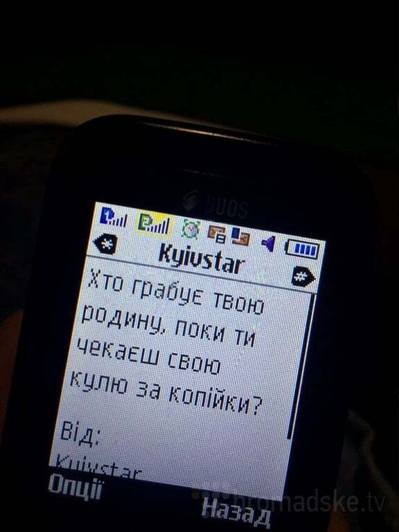 """""""Убийца из ВСУ"""": бойцам АТО прислали оскорбительные SMS"""
