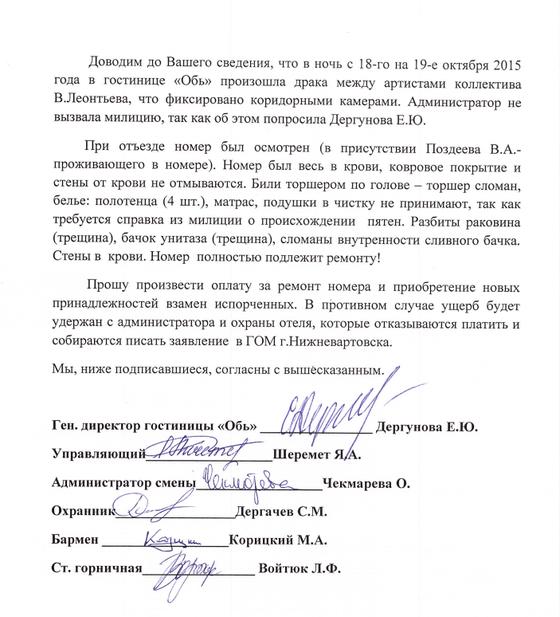 Гастролеры в России: у 66-летнего Леонтьева потребовали штраф за пьяный дебош