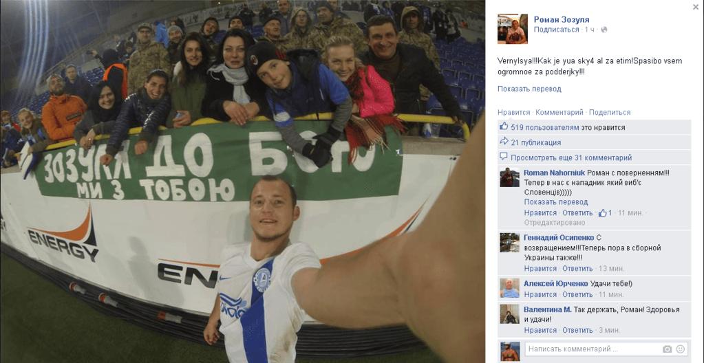 Зозуля во время матча Кубка Украины сделал крутое селфи с воинами АТО