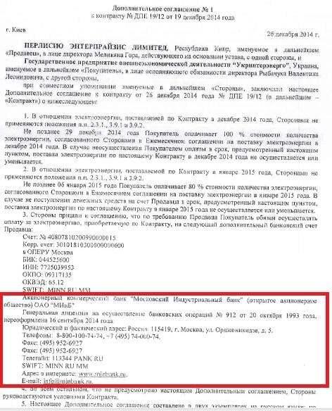 """""""Росукренерго №2"""": оприлюднено дані про корупційні схеми Григоришина"""