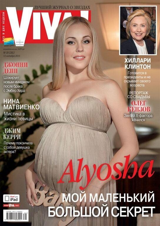 Певица Alyosha раскрыла секрет: в семье ожидают пополнение