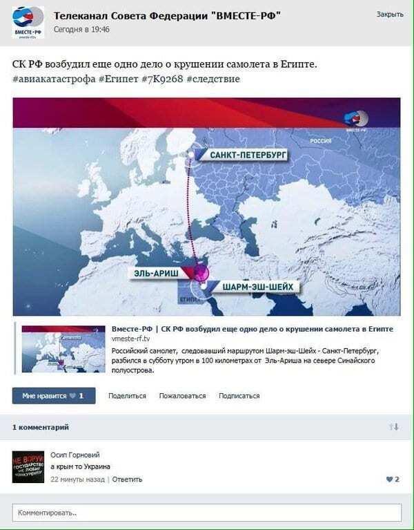 За Фрейдом: у Росії знову визнали, що Крим - це Україна