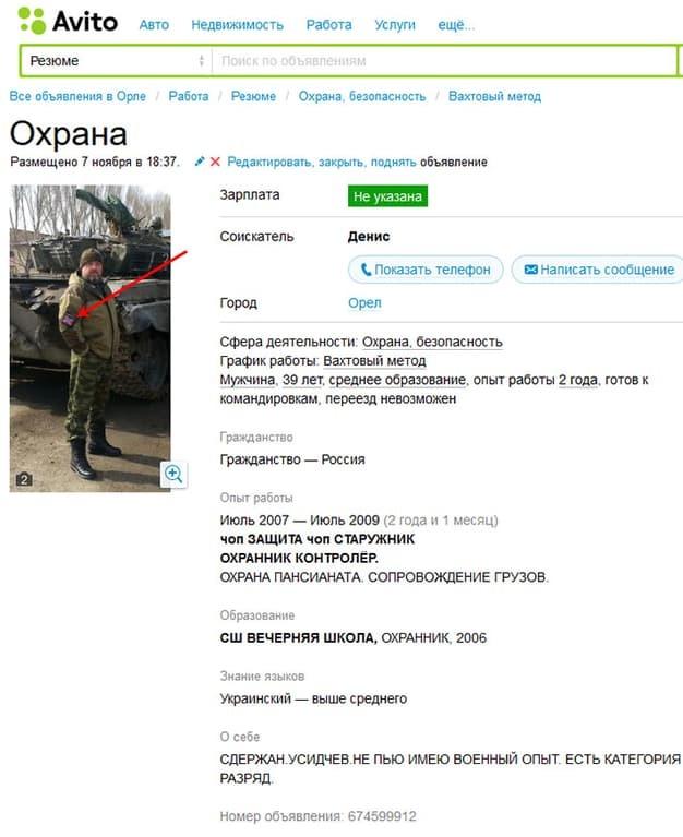 """""""Шукаю роботу"""": росіянин розмістив в резюме фото з війни на Донбасі"""