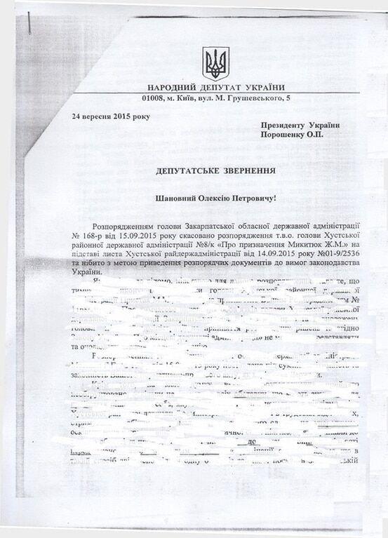 Балога оконфузился, перепутав имя Президента Украины