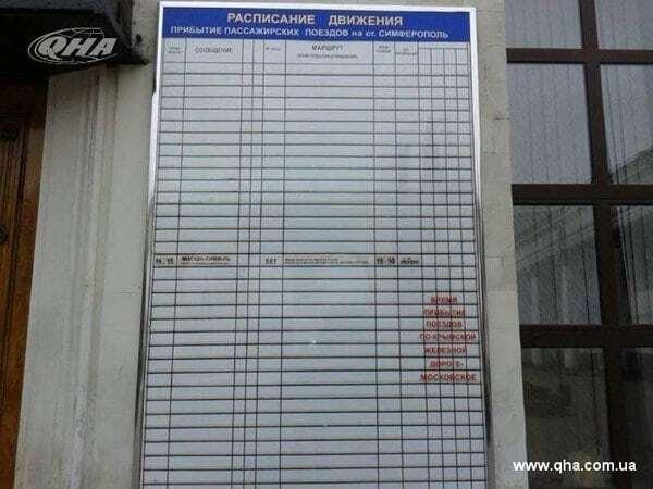 Повна ізоляція: в мережі показали розклад поїздів у Крим