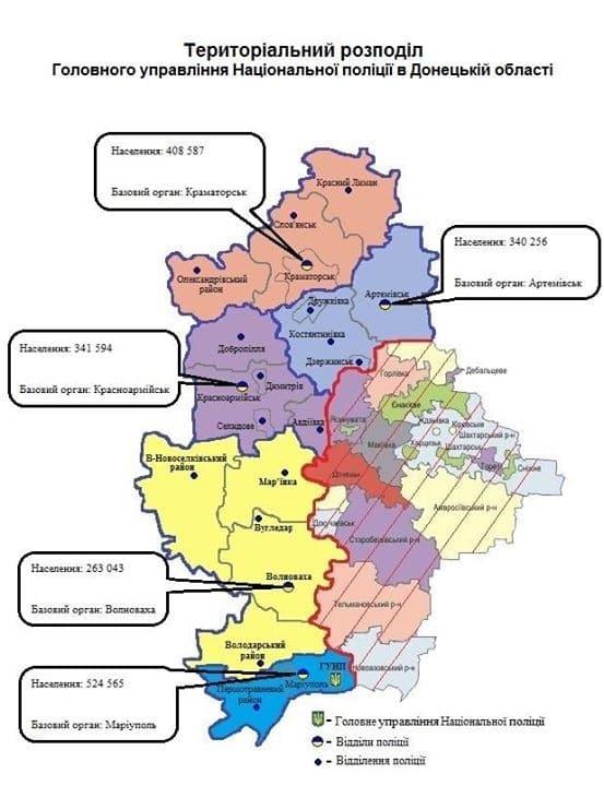 Аброськін показав структуру поліції на Донеччині: опублікована карта