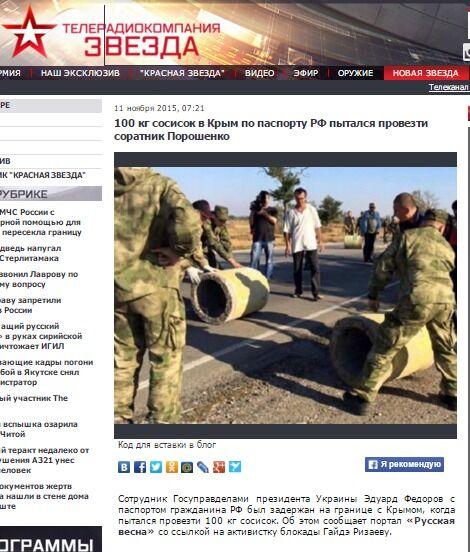 """Спійманий на кордоні з Кримом """"соратник Порошенка"""" виявився фейковим"""