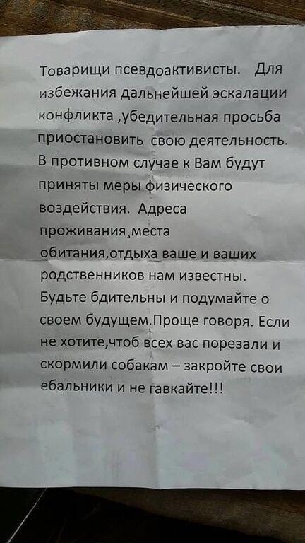 """В Ужгороді активістів Євромайдану пообіцяли """"порізати і згодувати собакам"""": фотофакт"""