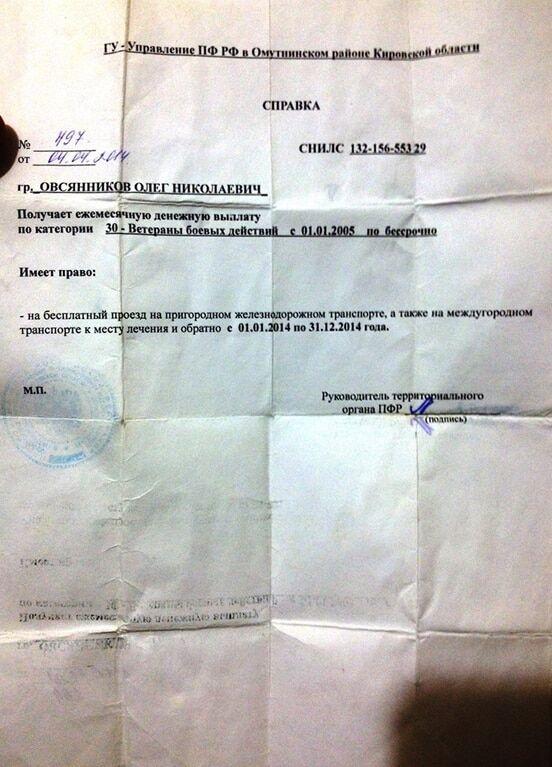 На Луганщині знайшли тіло диверсанта з російськими документами: опубліковані фото