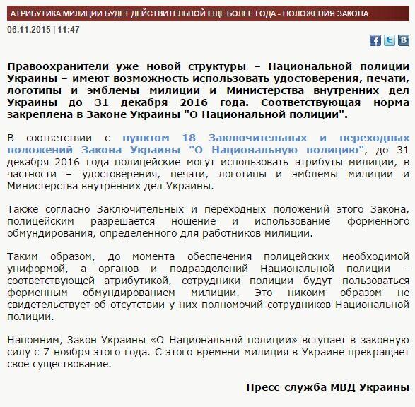 Путинское ТВ порадовало новым фейком об украинской полиции