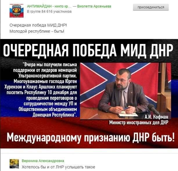 """Немецкие политики Сукинсын и Дыркавпопе: соцсети взорвала """"победа дипломатии ДНР"""""""