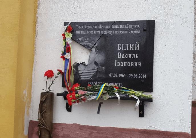На Київщині розбили меморіальну дошку Герою АТО: опубліковані фото
