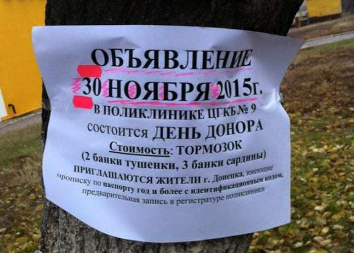 Террористы призвали жителей Донецка сдать кровь в обмен на тушенку