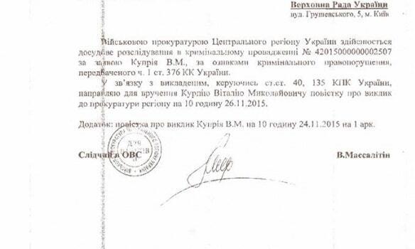 Военная прокуратура допросит по делу Корбана еще одного нардепа