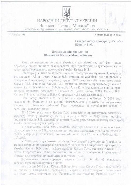 Скандал у Генпрокуратурі: зам Шокіна влаштовував махінації з нерухомістю