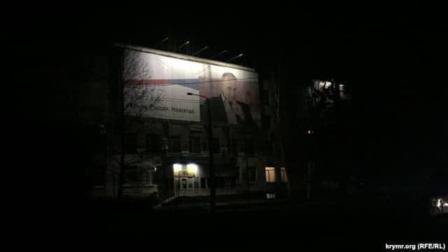 В обесточенном Крыму светятся портреты Путина: фото- и видеофакт
