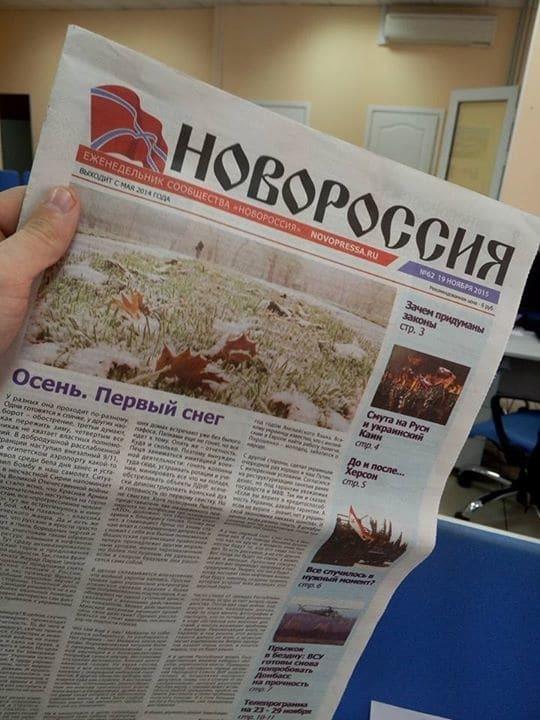 """Преса """"для думаючих"""": журналіст висміяв газету терористів """"ЛНР"""""""