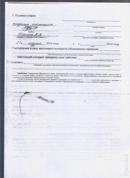 """В Одесі продовжує служити офіцер-зрадник із Криму, що просився до """"зелених чоловічків"""": документи"""