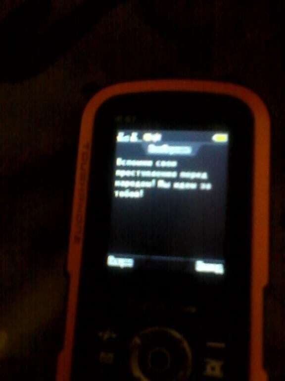 Бійці АТО на Донбасі отримали SMS із погрозами від терористів