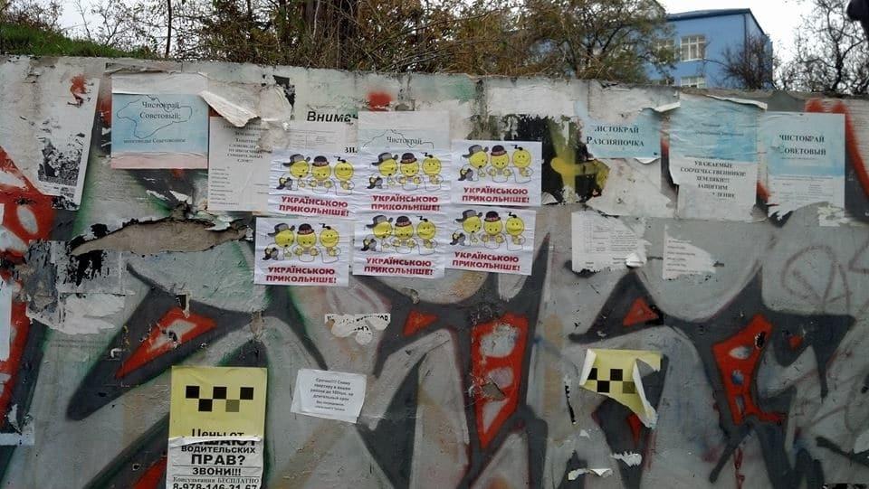 По-українськи прикольніше: в Кримнаше закликали говорити на мові. Фотофакт